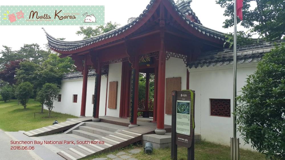 2016060 3 Front Door Suncheon Bay National Park Molang Korea