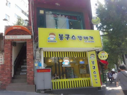 BonGousse in Sinchon